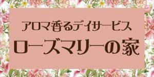 デイサービスセンター【ローズマリーの家】